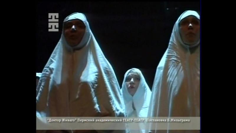 2) Доктор Живаго (2006) (Пермский академический «Театр-Театр»). Режисcёр: Борис Мильграм