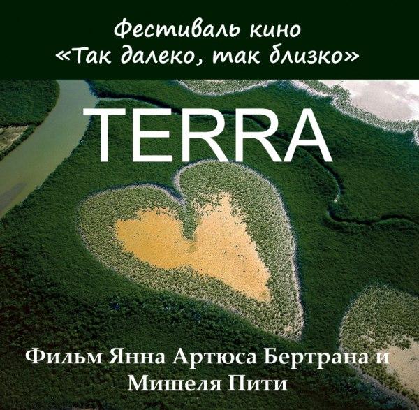 Афиша Владивосток Фильм «TERRA, ОДА ЧЕЛОВЕЧЕСТВУ»