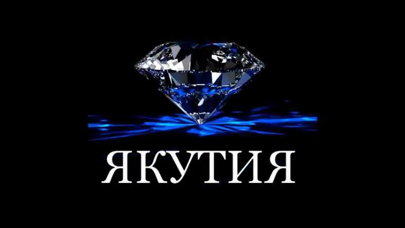 Саха Бриллианты Алмаз