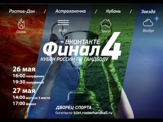 Жеребьевка ВКонтакте Финала четырех Кубка России 2017