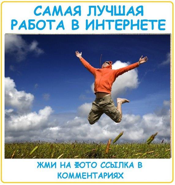 🌀 Pабoта для всех возpacтoв 🌀 🌀 Без вложений 🌀 🌀 Нажимай по каpтинке