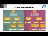 Эффективный Трейдинг.  Занятие 5-5. Мотивация к развитию.  (Денис Абросимов и Павел Жуковский)