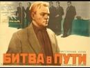Битва в пути - Фрагмент (1961)