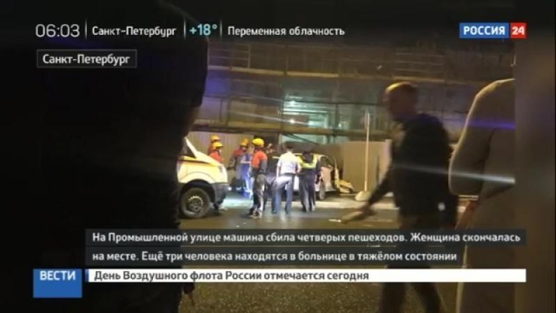 В Санкт-Петербурге водитель сбил пешеходов_ один человек погиб, трое ранены