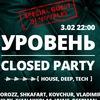 3.02 Закрытая PARTY — УРОВЕНЬ —