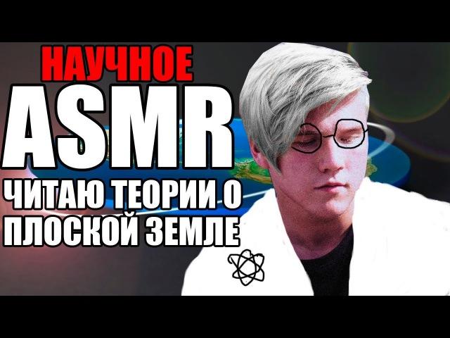 ✨ Научное ASMR (АСМР) -🌙Доказательства плоской Земли🌙