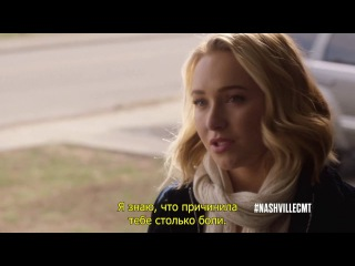 Нэшвилл 5 сезон Трейлер русские субтитры