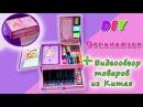DIY Органайзер своими руками для девочек Организация рабочего стола Видеообзор товаров Organizer