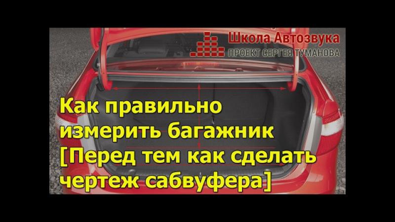 Как правильно измерить багажник