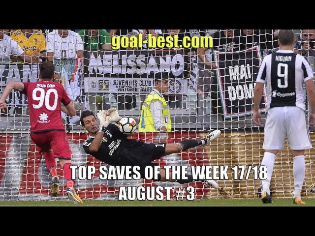 TOP Saves of the Week August 3 17 18 Gianluigi Buffon Petr Cech