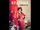 Красная королева (2015) — КиноПоиск