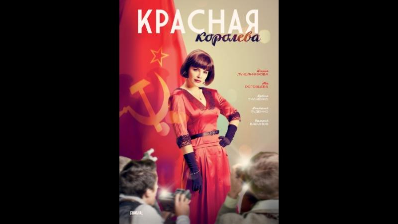 Красная королева 2015 КиноПоиск смотреть онлайн без регистрации