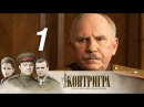 Контригра Серия 1 Военный драма 2011