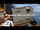 Обзор мини проектора Unic UC40