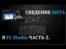 Сведение Рэп Бита, Минуса в FLStudio. Часть 2. Mixing beat FLStudio.