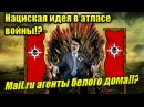 Майл ру агенты Белого дома Нацистская идея в Атласе войны