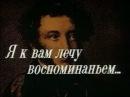Я к вам лечу воспоминаньем. Мультфильм по рисункам А.С.Пушкина 1977