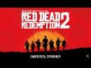 Red Dead Redemption 2: 1-й официальный трейлер