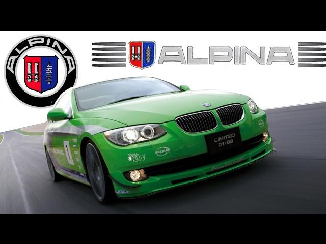 ТОП ЛУЧШИХ BMW ALPINA