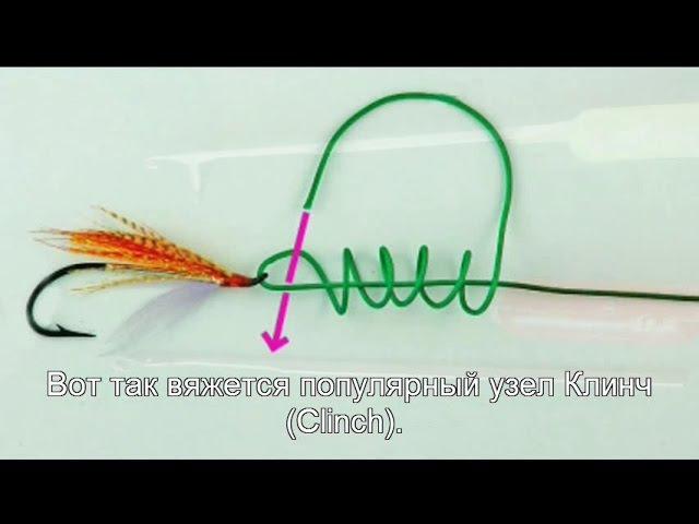 Рыболовные узлы самодельный узловяз Clinch Knot из иглы крючка деккер
