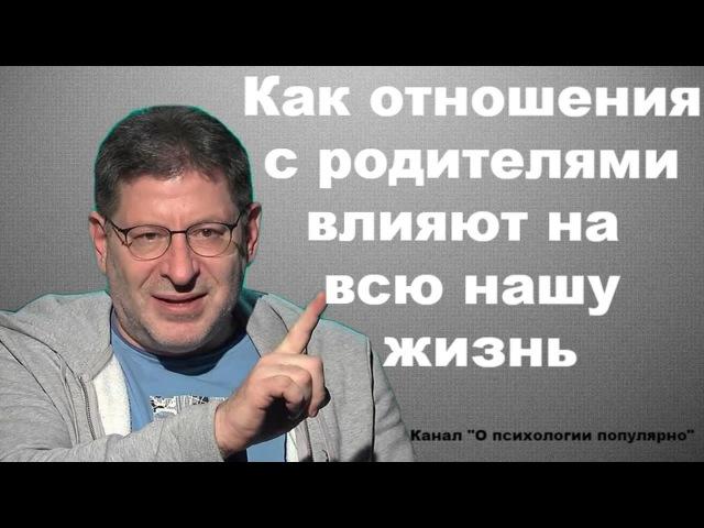 Михаил Лабковский - Как отношения с родителями влияют на нашу жизнь.