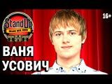 Иван Усович Stand Up - (Без Цензуры) Лучшие Выступления | Stand Up Ваня Усович в Ижевске