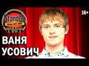 Иван Усович Stand Up Без Цензуры Лучшие Выступления Stand Up Ваня Усович в Ижевске