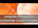 Очищение От Прошлого Изменение Текущей Ситуации Сольфеджио Частоты Вознесения 417 Гц