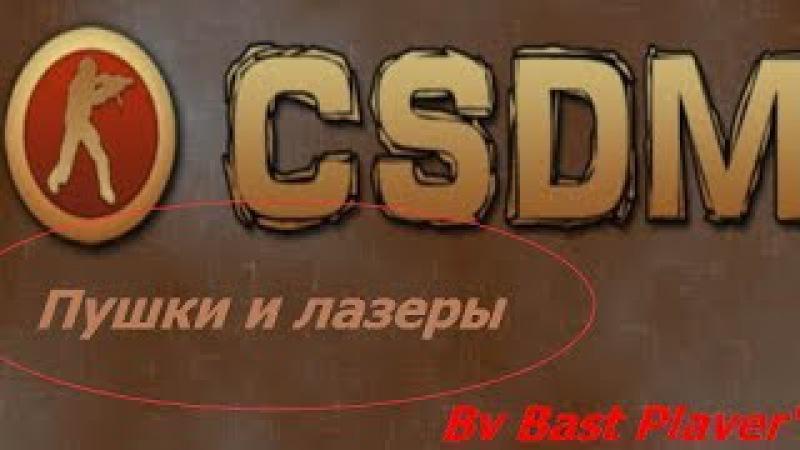 Cs 1.6 CSDM DM Сервер Пушки и Лазеры Banny hop