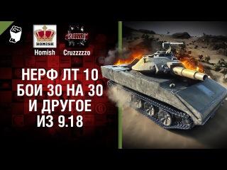 Нерф ЛТ10, Бои 30 на 30 и другое из 9.18 - Танконовости №99 - Будь готов! [World of Tanks]