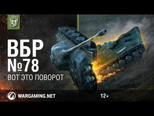 Вот это поворот. Моменты из World of Tanks. ВБР №78