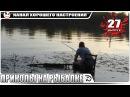 ПРИКОЛЫ НА РЫБАЛКЕ! Невероятная рыбалка! НОВИНКИ 27