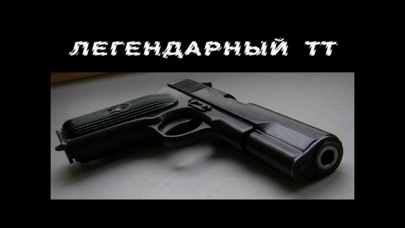 Тульский Токарев. Пистолет ТТ. Оружие России.