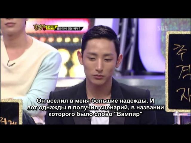 Lee Soo *** - Strong Heart