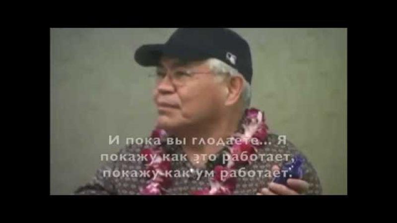 Семинар Тренинг Жизнь без ограничений Часть 2 Доктор Хью Лин Джо Витале Русские субтитры