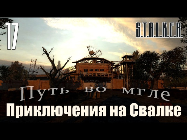 S.T.A.L.K.E.R. Spectrum Project : Путь во мгле (The way in the mist) 17 - Приключения на Свалке