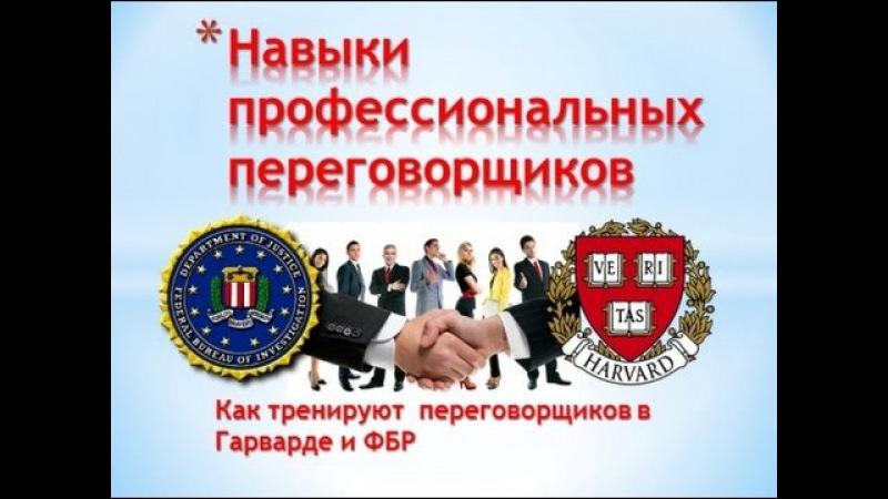 Как тренируют переговорщиков в Гарварде и ФБР