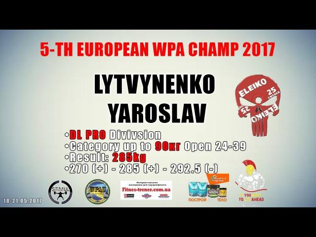 Lytvynenko Yaroslav / DL 285kg / 5-TH EUROPEAN WPA CHAMP (2017)