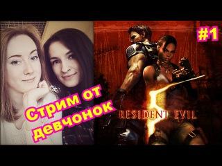 Resident Evil 5 - стрим от ДЕВЧОНОК (профессионал, no inf. ammo)