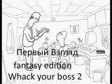 Whack your boss 2 fantasy edition Первый Взгляд