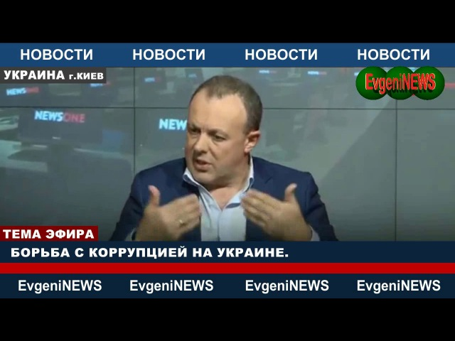 Кураторы Украины уже в прямую говорят Порошенко, что хватит имитировать борьбу с коррупцией. Опубликовано: 6 июл. 2017 г. youtu.be/RUbwTzK4JdQ Дмитрий Спивак - политический эксперт.