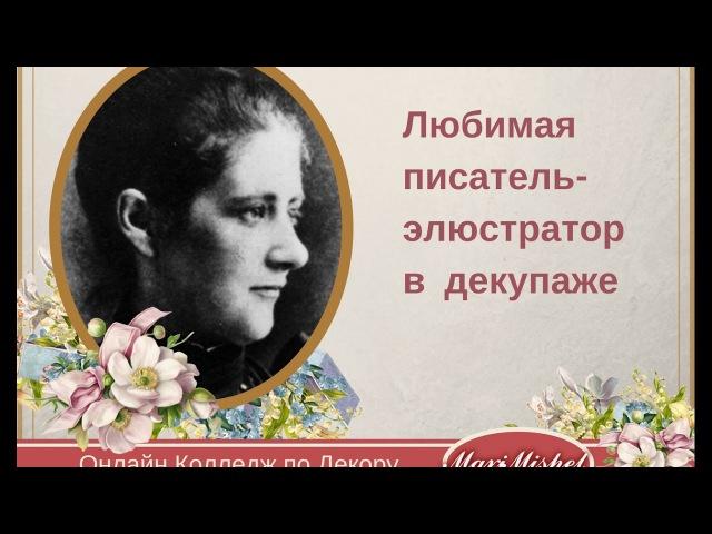 фильм Мисс Поттер