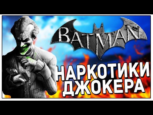 НАРКОТИКИ ДЖОКЕРА - BATMAN ARKHAM CITY.