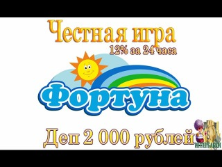 Fortune. 12% за 24 часа. Хотите честной игры? Тогда здесь всё без обмана. Деп 2 000 рублей.