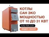 Твердотопливные котлы САН Эко мощностью от 10 до 31 кВт, Котел САН Эко,Котлы отопления