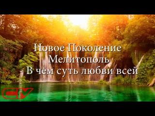 Новое Поколение Мелитополь -  В чем суть любви всей