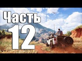 Прохождение Uncharted 4: A Thief's End (Uncharted 4: Путь вора). Часть 12. Погоня на мотоцикле