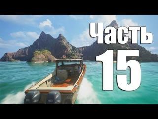 Прохождение Uncharted 4: A Thief's End (Uncharted 4: Путь вора). Часть 15. Встретимся в раю