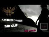 PHARAOH - Одинокая Звезда Fan clip