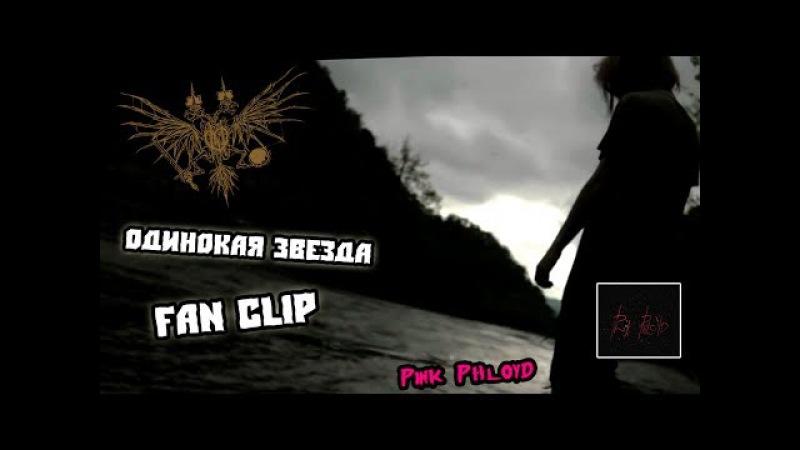 PHARAOH - Одинокая Звезда [Fan clip]